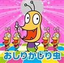 おしりかじり虫~Trance Remix~/おしりかじり虫