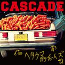 ヘタウマカウボーイズ/CASCADE