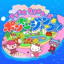 サンリオキャラクターズ ポンポンジャンプ!Part 1  (TVサイズ)/サンリオキャラクターズ ポンポンジャンプ!