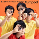 夏よ止めないで ~You're Romantic~/flumpool