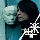 対音楽/Kazuyoshi Nakamura