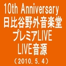 10th Anniversary 日比谷野外音楽堂プレミアLIVE(2010.5.4)(MONKEY MAJIK BEST)/MONKEY MAJIK