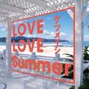 LOVE LOVE Summer/ケツメイシ
