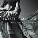 Your Love feat.KREVA/三浦大知
