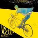 光とかげ/MASH