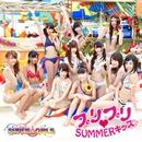 プリプリ SUMMERキッス/SUPER☆GiRLS
