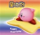 カービィ☆ステップ!/KONISHIKI