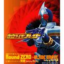 「仮面ライダー剣(ブレイド)」オープニング・テーマ Round ZERO ~BLADE BRAVE/仮面ライダー