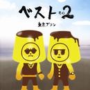 ザ・ベスト・オブ 東京プリン その2/東京プリン