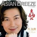ASIAN BREEZE~アジアの新風~ 東南西北/ウー・ルーチン