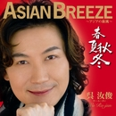 ASIAN BREEZE ~アジアの新風~ 春夏秋冬/ウー・ルーチン