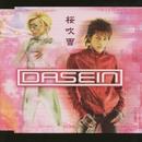 桜吹雪/DASEIN