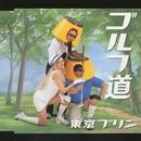 ゴルフ道/東京プリン
