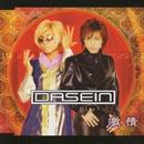 激情/DASEIN