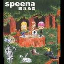 眠れる森/speena