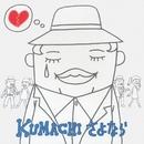 さよなら/KUMACHI