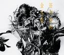 金木犀/笹川美和