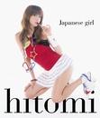 Japanese girl/hitomi