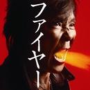 ファイヤー!!/大仁田 厚