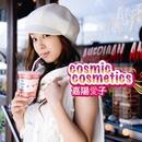cosmic cosmetics/嘉陽愛子