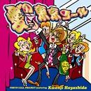 愛の東京コール/TOKYO CALL PROJECT featuring Kwenji Hayashida