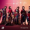 十人十色/misono