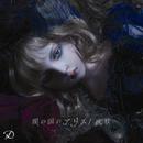 闇の国のアリス/波紋/D