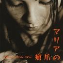 マリアの爪痕/Janne Da Arc