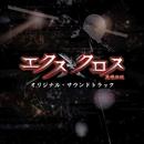 XX(エクスクロス) ~魔境伝説~ オリジナル・サウンドトラック/池 頼広