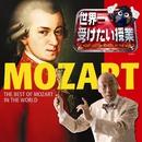 世界一受けたい授業 PRESENTS 世界一聴きたいモーツァルト!!/青島広志