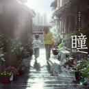 NHK連続テレビ小説「瞳」オリジナル・サウンドトラック/中川英二郎