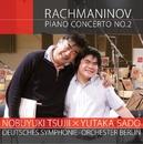 ラフマニノフ:ピアノ協奏曲第2番/佐渡裕