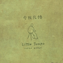 CONGABONGO(今我凡悟)/LITTLE TEMPO