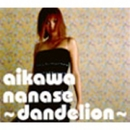 ~ dandelion ~/相川七瀬