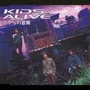 ボクらの冒険/Kids Alive