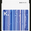 最後のサイダー/K.