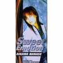 Sweet Emotion/相川七瀬