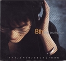 第8集 「The Shin Seung Hun」/シン・スンフン