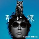 青い蝶/Bajune Tobeta
