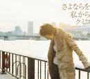 さよならを 私から/クミコ
