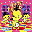 べいびーろっく~BABY ROCK~/浜谷 真理子