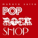 POP ROCK SHOP/斎藤誠