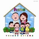 home/木山裕策