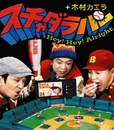 Hey! Hey! Alright/スチャダラパー+木村カエラ