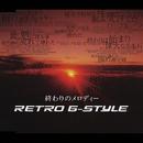 終わりのメロディー/Retro G-Style