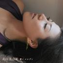 愛にメロディ/畠山美由紀
