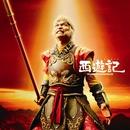 映画 「西遊記」 ORIGINAL SOUNDTRACK/武部聡志