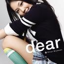 dear/宮脇詩音