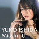 Missin' U/石田裕子