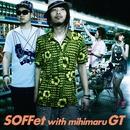 スキナツ/SOFFet with mihimaru GT